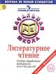 Литературное чтение 1-4 кл. Учебно-справочные материалы